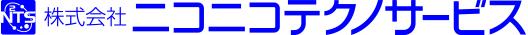 AWS システム VPN ネットワーク構築のニコニコテクノサービス